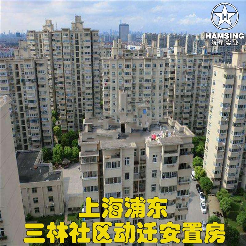 上海浦东三林社区动迁安置房