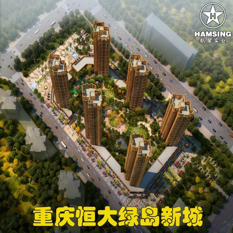重庆恒大绿岛新城