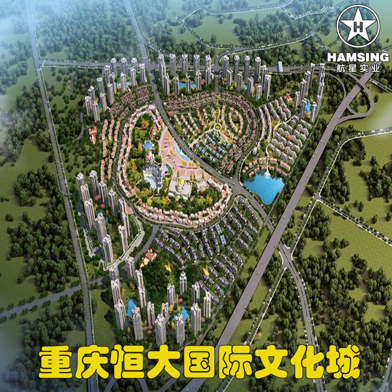 重庆恒大国际文化城