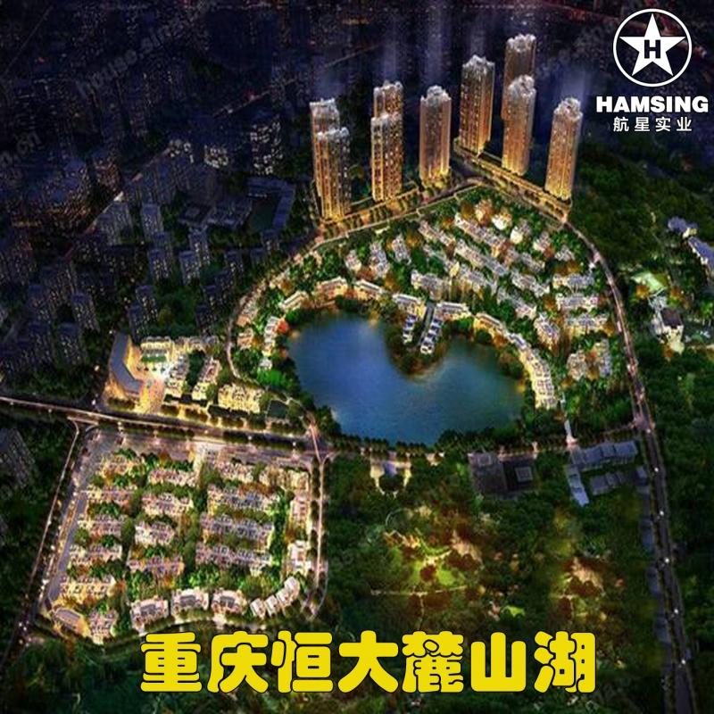 重庆恒大麓山湖