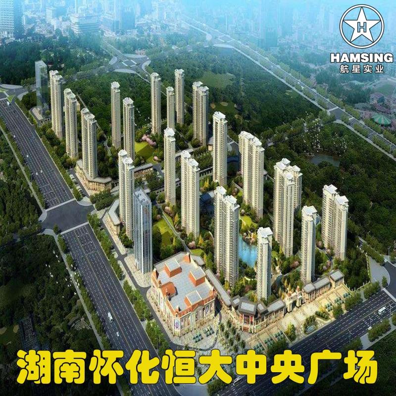 湖南怀化恒大中央广场