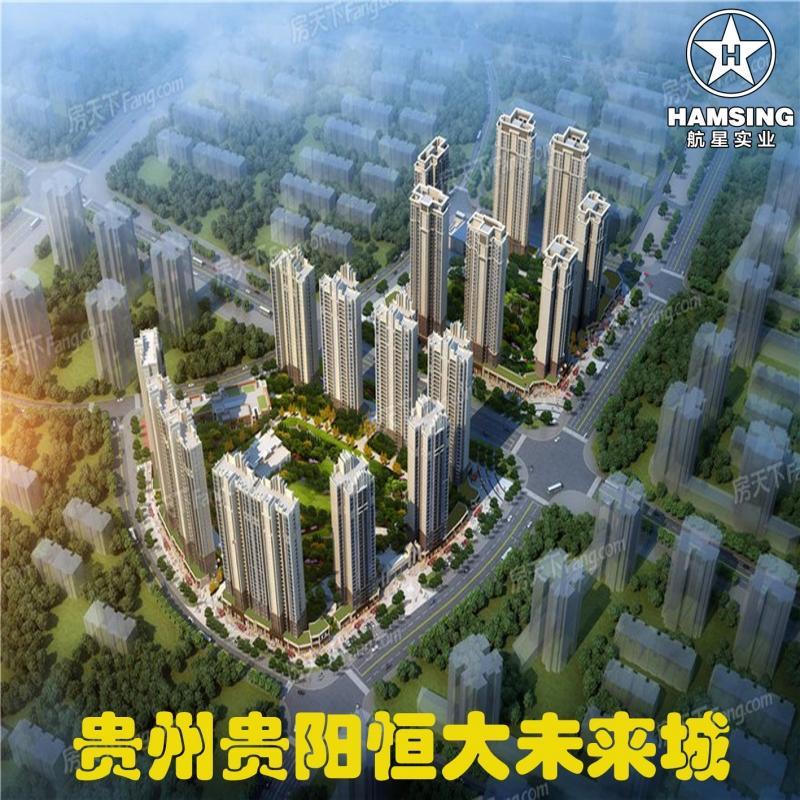 贵州贵阳恒大未来城