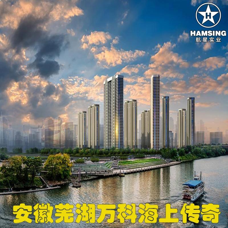 安徽芜湖万科海上传奇