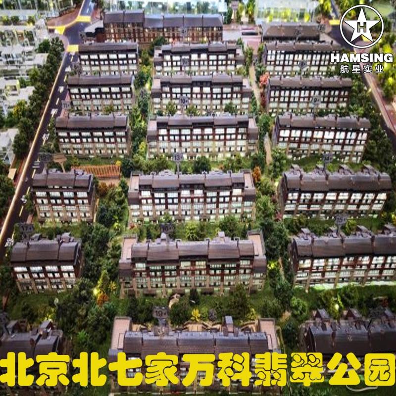 北京北七家万科翡翠公园