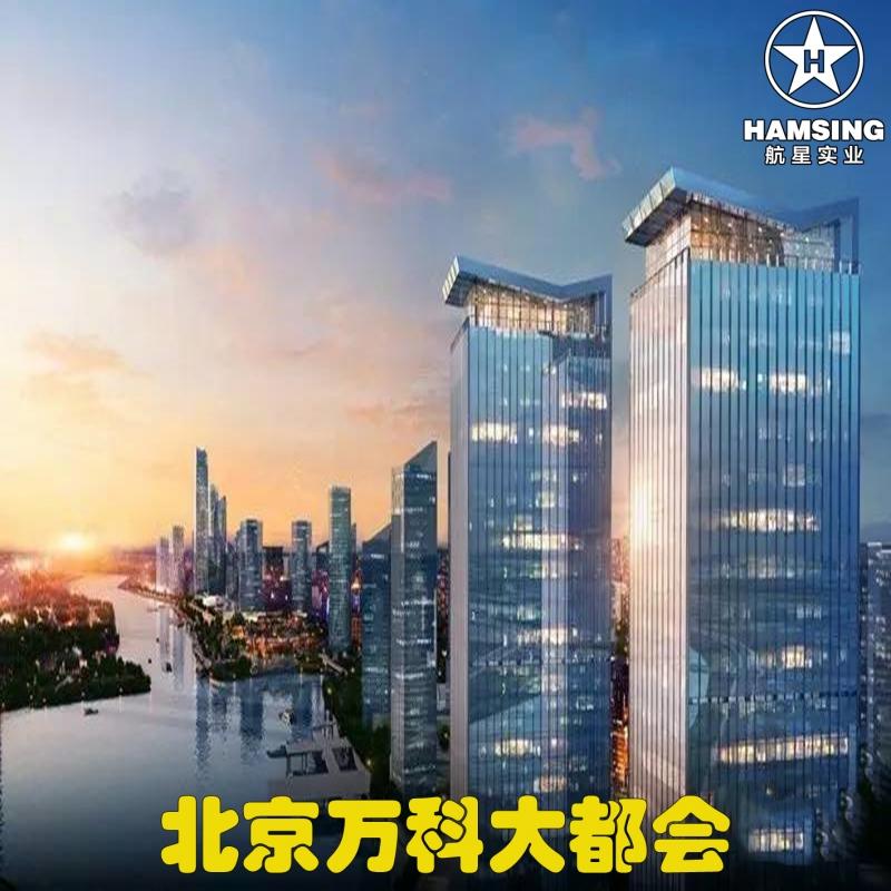 北京万科大都会
