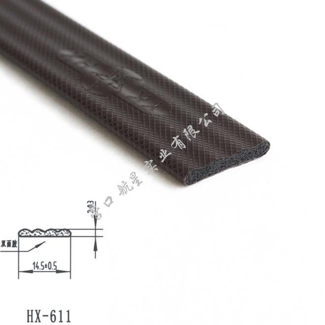 HX-611 包覆式密封条
