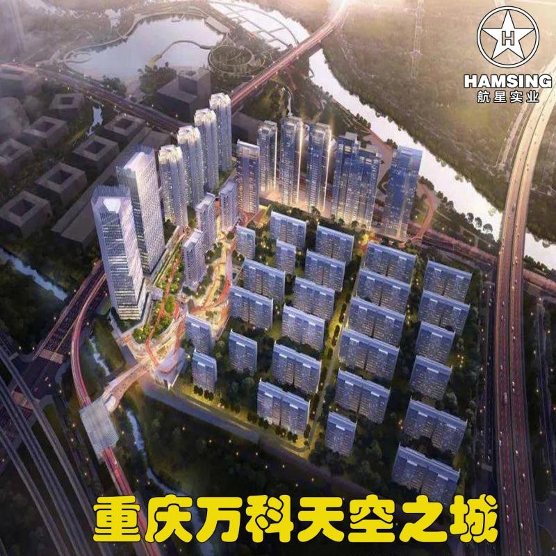 重庆万科天空之城